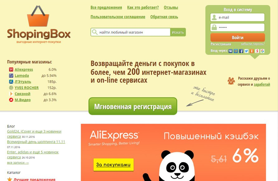 Кэшбэк портал «ShopingBox»